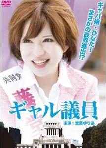 [DVD] ギャル議員