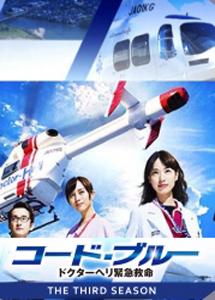 [DVD] コード・ブルー ~ドクターヘリ緊急救命~ THE THIRD SEASON【完全版】(初回生産限定版)