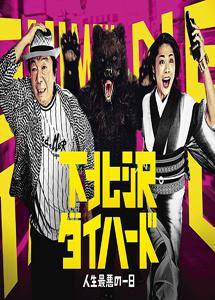 [DVD] 下北沢ダイハード【完全版】(初回生産限定版)
