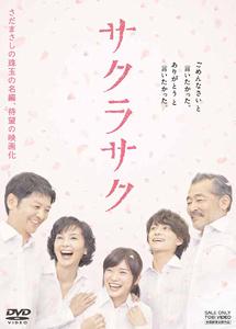[DVD] サクラサク