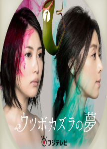 [DVD] ウツボカズラの夢【完全版】(初回生産限定版)