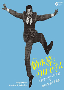 [DVD] 植木等とのぼせもん【完全版】(初回生産限定版)