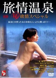 [DVD] 旅情温泉 (秘) 欲情スペシャル
