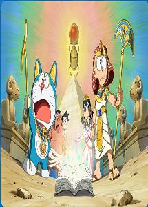 [DVD] ドラえもん誕生日スペシャル「謎のピラミッド! エジプト大冒険」