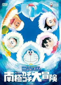 [DVD] 映画ドラえもん のび太の南極カチコチ大冒険