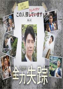 [DVD] 全力失踪【完全版】(初回生産限定版)