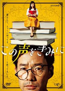[DVD] この声をきみに【完全版】(初回生産限定版)