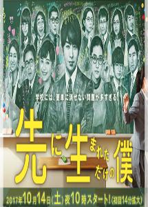 [DVD] 先に生まれただけの僕【完全版】(初回生産限定版)