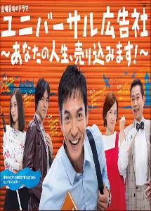 [DVD] ユニバーサル広告社~あなたの人生、売り込みます!~【完全版】(初回生産限定版)