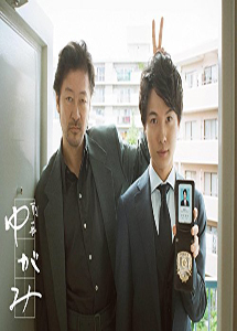 [DVD] 刑事ゆがみ【完全版】(初回生産限定版)