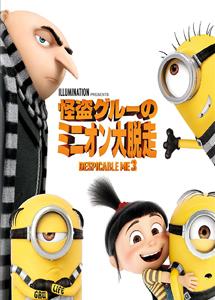 [DVD] 怪盗グルーのミニオン大脱走