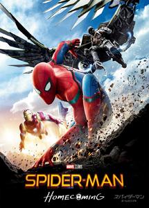 [DVD] スパイダーマン:ホームカミング