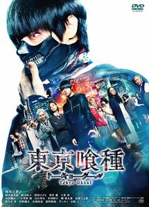 [DVD] 東京喰種 トーキョーグール