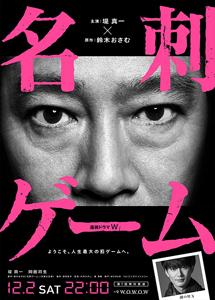 [DVD] 連続ドラマW 名刺ゲーム【完全版】(初回生産限定版)