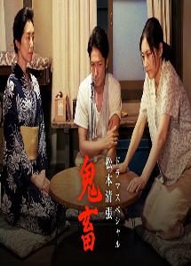 [DVD] 鬼畜