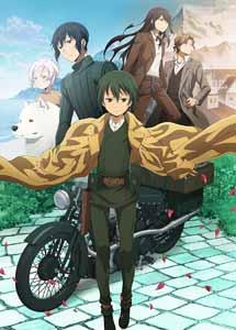 [DVD] キノの旅 the Animated Series【完全版】(初回生産限定版)