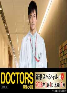 [DVD] DOCTORS 最強の名医 新春スペシャル