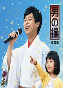 [DVD] 男の操【完全版】(初回生産限定版)