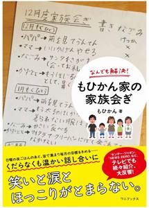 [DVD] もひかん家の家族会ぎ【完全版】(初回生産限定版)