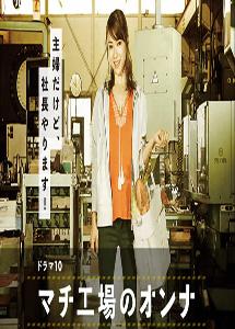 [DVD] マチ工場のオンナ【完全版】(初回生産限定版)