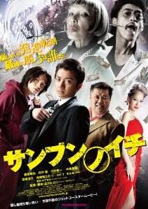 [DVD] サンブンノイチ