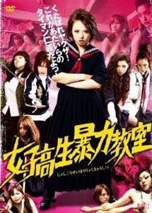 [DVD] 女子高生暴力教室