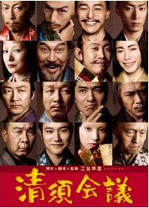 [DVD] 清須会議