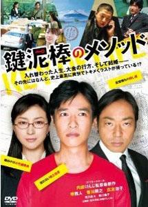 [DVD] 鍵泥棒のメソッド