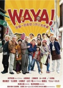 [DVD] WAYA!(わや) 宇宙一のおせっかい大作戦