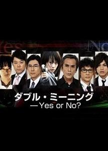 [DVD] ダブル・ミーニング Yes or No?