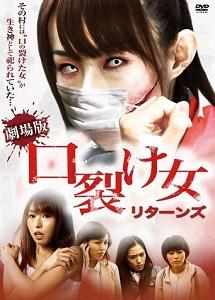 [DVD] 口裂け女 リターンズ