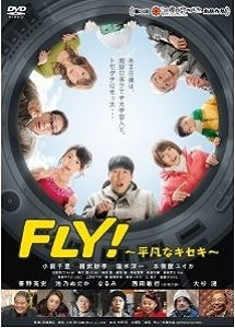 [DVD] FLY! ~平凡なキセキ~