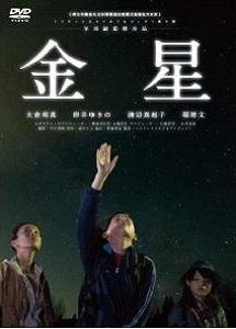 [DVD] 金星