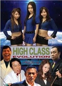 [DVD] ハイクラス 2 EVOLUTION
