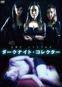[DVD] ダークナイト・コレクター