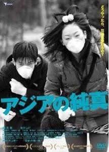 [DVD] アジアの純真「邦画DVD ドラマ」