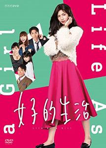 [DVD] 女子的生活【完全版】(初回生産限定版)