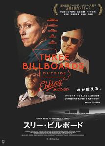 [DVD] スリー・ビルボード