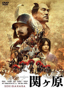 [DVD] 関ヶ原