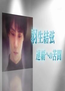 [DVD] NHKスペシャル 金メダルへの道「羽生結弦 連覇への苦闘」