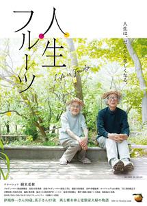 [DVD] 人生フルーツ