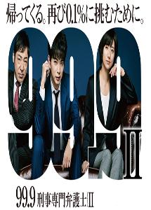 [DVD] 99.9-刑事専門弁護士- SEASONII【完全版】(初回生産限定版)