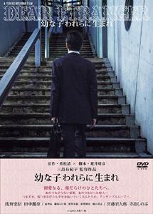 [DVD] 幼な子われらに生まれ