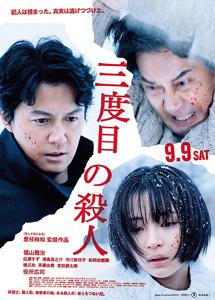 [DVD] 三度目の殺人