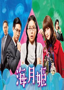 [DVD]海月姫【完全版】(初回生産限定版)