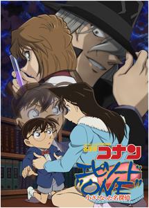 """[DVD] 名探偵コナン エピソード""""ONE""""小さくなった名探偵"""