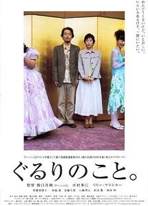 [DVD] ぐるりのこと。