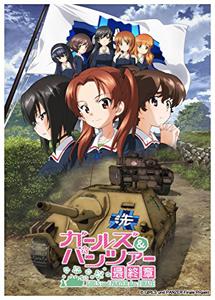 [DVD] ガールズ&パンツァー 最終章 第1話