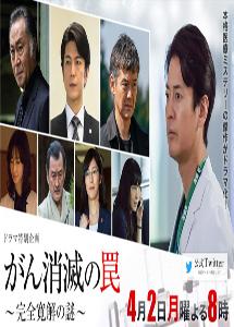 [DVD] ドラマ特別企画「がん消滅の罠〜完全寛解の謎〜」