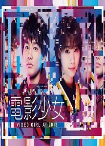 [DVD] 電影少女 -VIDEO GIRL AI 2018【完全版】(初回生産限定版)